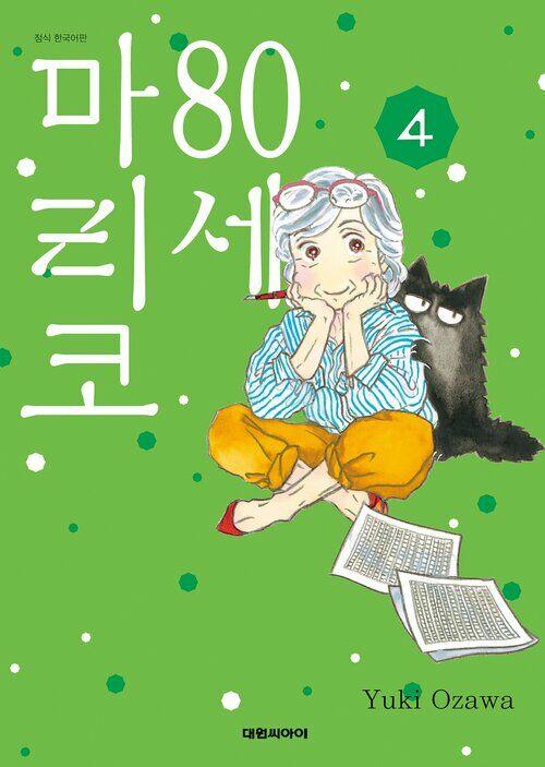 [고화질] 80세 마리코 04