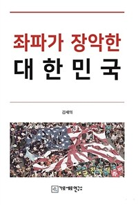 좌파가 장악한 대한민국