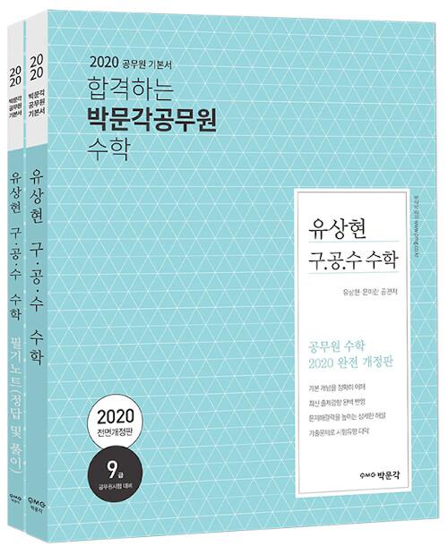 2020 유상현 구.공.수 공무원 수학 - 전2권