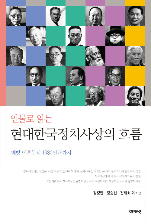 현대한국정치사상의 흐름