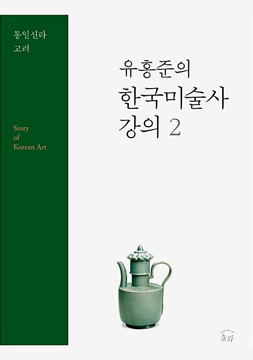 유홍준의 한국미술사 강의 2