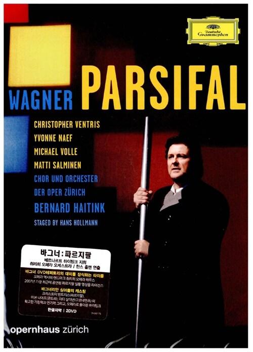 바그너 : 파르지팔 (한글자막) (2disc)