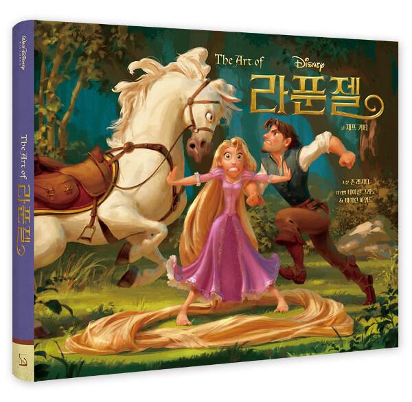 디즈니 라푼젤 아트북