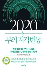 2020 부의 지각변동 - 미래가 보내온 7가지 시그널! 무너질 것인가, 기회를 만들 것인가