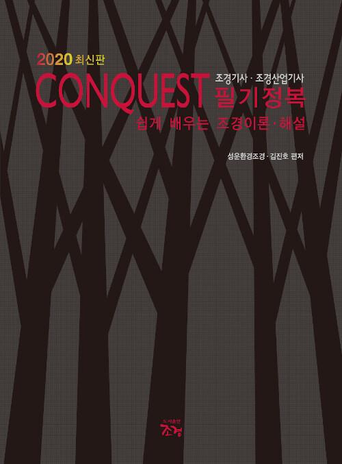 2020 Conquest 조경기사.조경산업기사 필기정복
