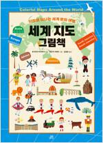 세계 지도 그림책
