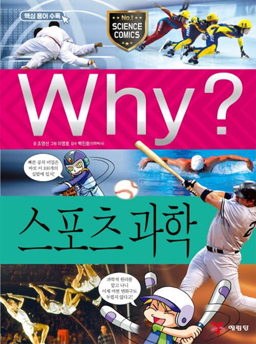 Why? 스포츠 과학