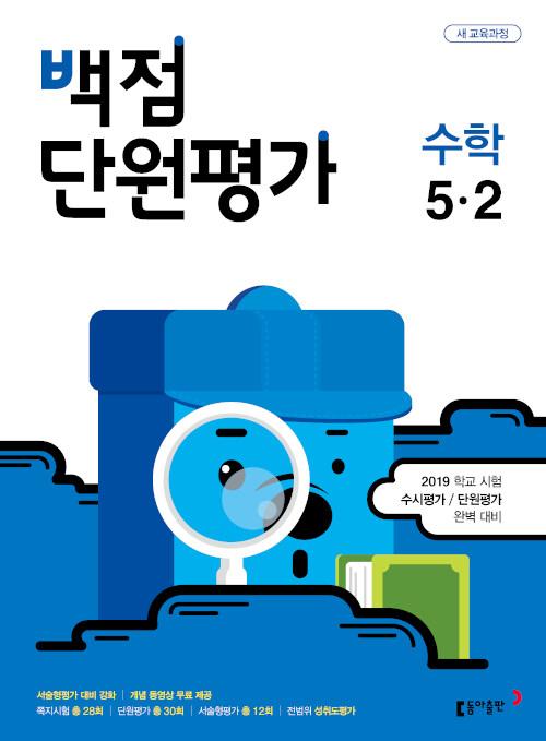 백점 단원평가 수학 5-2 (2019년)
