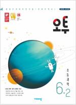 오투 초등 과학 6-2 (2019년)