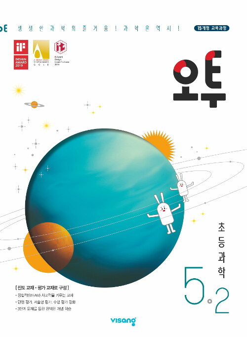 오투 초등 과학 5-2 (2019년)