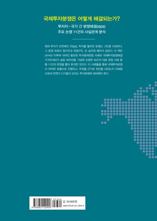 국제투자중재와 공공정책. 2, 주요 국제중재판정례 분석