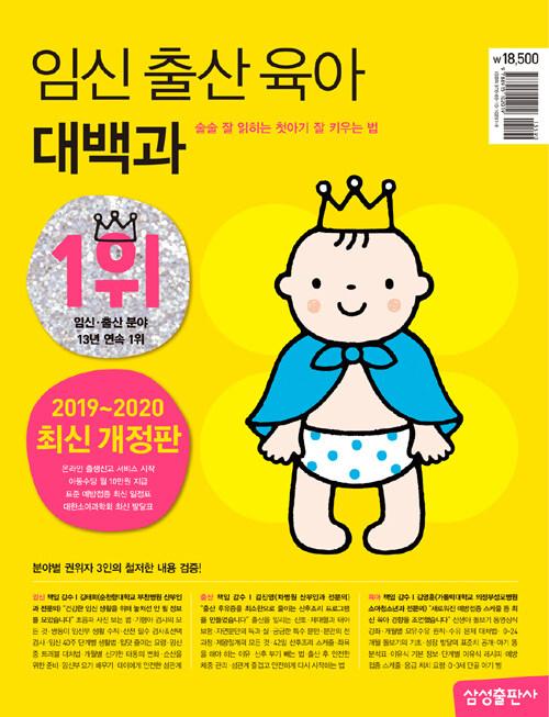 임신 출산 육아 대백과 : 술술 잘 읽히는 첫아기 잘 키우는 법 / 개정13판