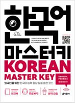 한국어 마스터키 (Korean Master Key) : 한글 발음 편