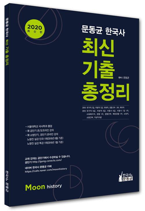 2020 문동균 한국사 최신 기출 총정리