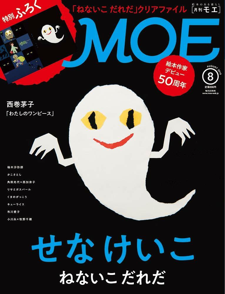 MOE(モエ) 2019年 8月號
