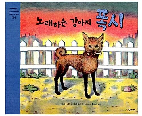 노래하는 강아지 폭시