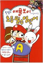 [중고] 만화 애플보이 초등 필수 영단어