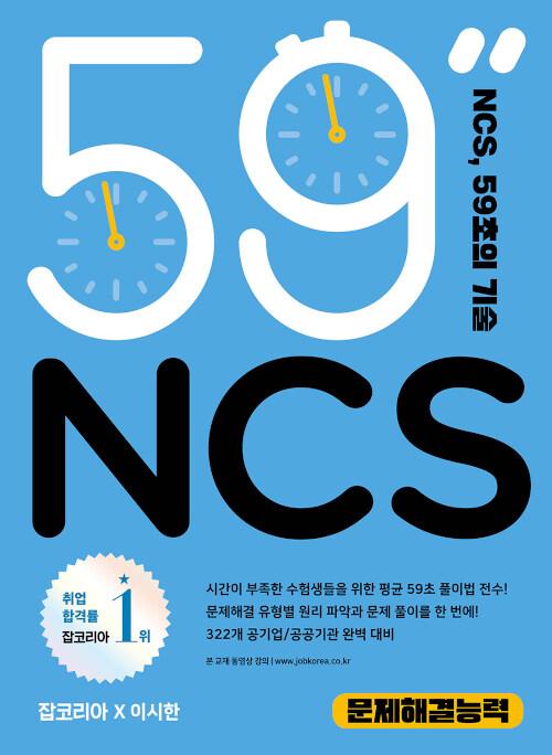 NCS 59초의 기술 : 문제해결능력