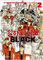 일하는 세포 BLACK 2