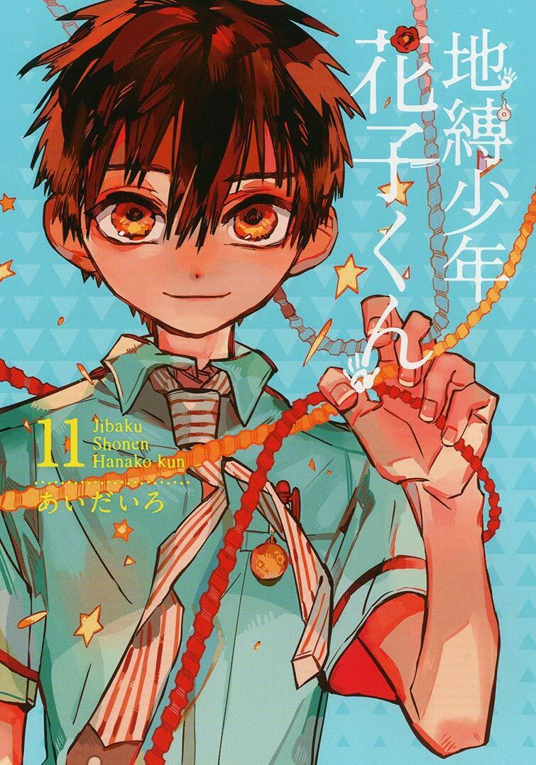 地縛少年 花子くん 11 特裝版 (Gファンタジ-コミックス)