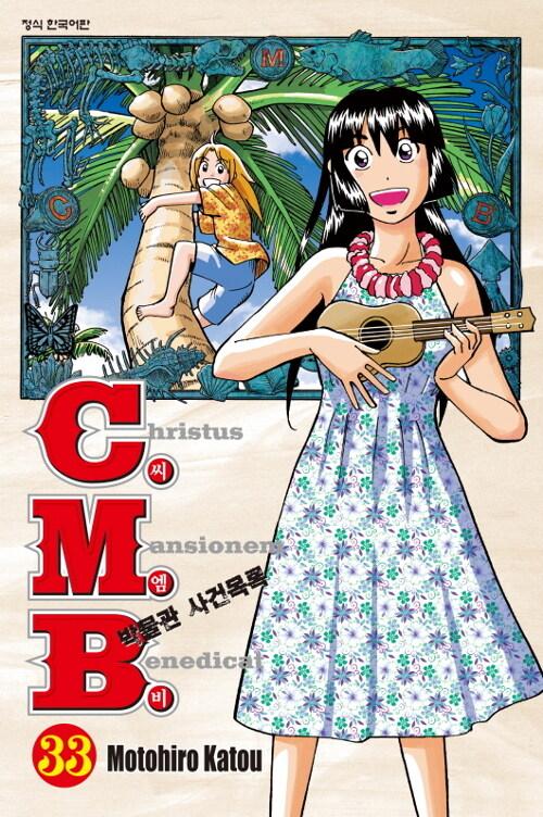 씨엠비 CMB 박물관 사건목록 33