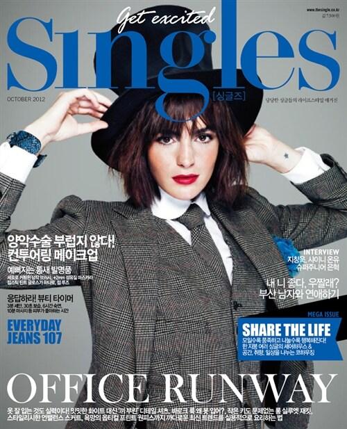싱글즈 Singles 2012.10