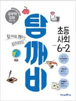 탐깨비 초등 사회 6-2 (2020년용)