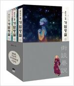가담항설 4~6 세트 - 전3권 (세트 박스 + 작가 친필 사인 인쇄본 + 일러스트 엽서 4매)