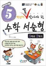 5학년이 꼭 알아야 할 수학 서술형 5학년 2학기 (2019년)