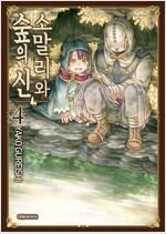 [고화질] 소말리와 숲의 신 04