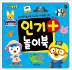뽀로로 인기 플러스 놀이북