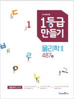 1등급 만들기 물리학 2 487제 (2020년용)