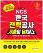 2019 하반기 기출이 답이다 NCS 한국전력공사(한전) 직무능력검사