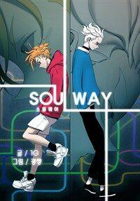 [연재] 소울웨이(Soul Way) 40화 (완결)