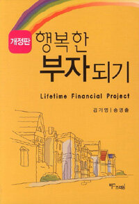 행복한 부자되기 개정판