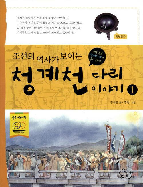 조선의 역사가 보이는 청계천 다리 이야기1