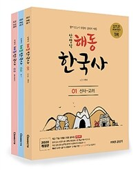 2020 신영식 해동한국사 - 전3권