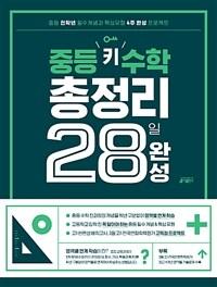 중등 키 수학 총정리 28일 완성 (2019년)