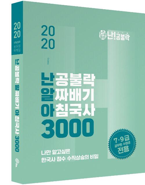 2020 난공불락 알짜배기 아침국사(난알아) 3000