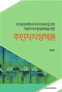 (자치분권개헌과 주민주권에 입각한 지방자치의 본질회복을 위한) 주민자치정책론