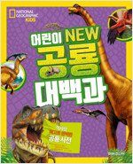 National Geographic Kids 어린이 NEW 공룡대백과