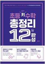 초등 키 수학 총정리 12일 완성
