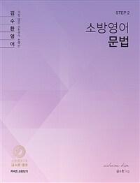 [STEP 2] 김수환 소방영어 문법