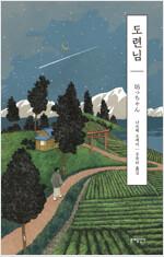 도련님 : 나쓰메 소세키 선집 - 에디터스 컬렉션