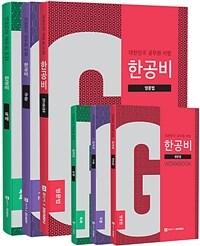 2020 한공비 - 대한민국 공무원 비법 3종 + 워크북 세트 - 전3권
