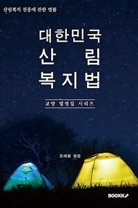 대한민국 산림복지법 : 산림복지 진흥에 관한 법률