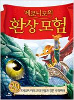 제로니모의 환상모험 29 (양장)