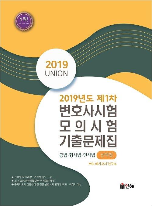UNION 2019년도 제1차 변호사시험 모의시험 선택형 기출문제집