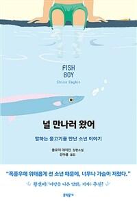 널 만나러 왔어  : 말하는 물고기를 만난 소년 이야기