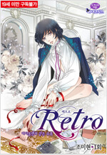 [고화질] Retro(레트로) 01화